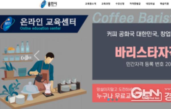 용인시, 41개 자격증 취득 위한 무료 강의 운영