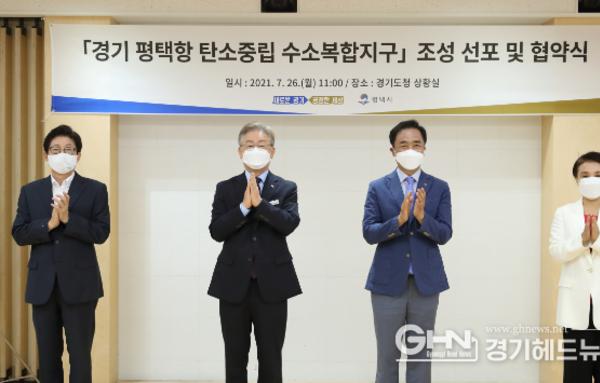 경기도, '평택항 탄소중립 수소복합지구' 조성 선포. 민관협력체계 구축