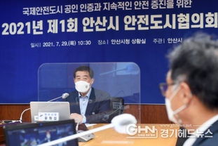 안산시, 국제안전도시 공인 본격화˙˙˙안전도시협의회 개최