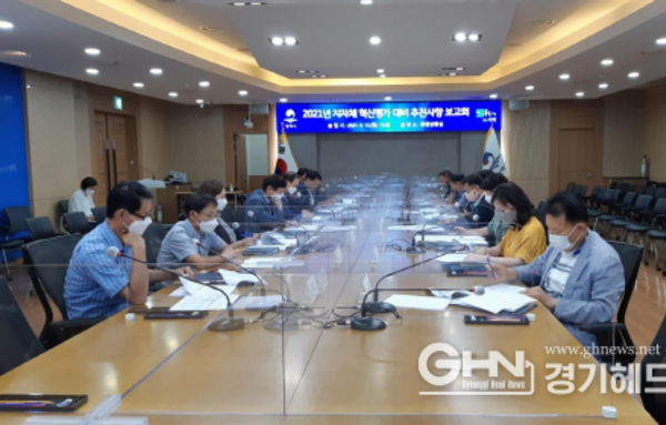 평택시, 정부혁신 추진사항 보고회 개최