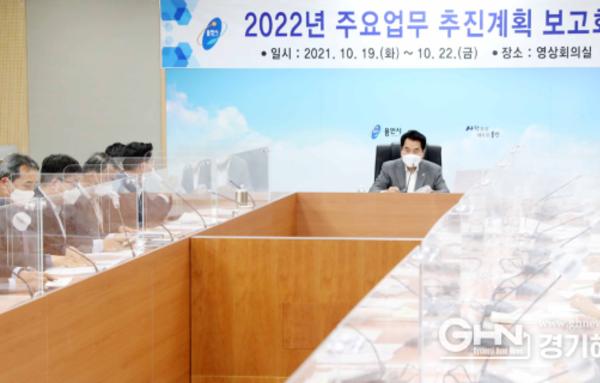 용인시, 내년 주요업무계획 보고회 개최